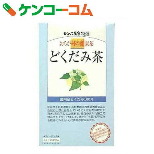 おらが村の健康茶 どくだみ茶[おらが村 どくだみ茶]...:kenkocom:10003867