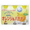 オレンジ&バナナ 3ビンパック 2ヶ月頃から 100ml*3瓶