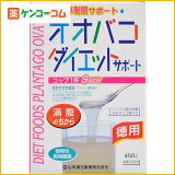 オオバコダイエットサポート 徳用 450g[【HLSDU】オオバコ]【あす楽対応】