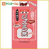お徳用ジャスミン茶(袋入) 3g×56包[【HLSDU】ジャスミン茶]【あす楽対応】