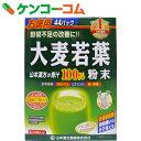 大麦若葉粉末100% スティックタイプ 徳用 3g×44包[山本漢方の青汁]