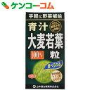山本漢方 大麦若葉 青汁粒100% 280粒[大麦若葉100% 青汁 粒タイプ]