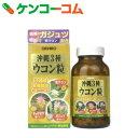 オリヒロ 沖縄3種ウコン粒 420粒[オリヒロ]【送料無料】