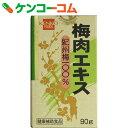 健康フーズ 梅肉エキス 紀州梅100% 90g[梅肉エキス]【あす楽対応】