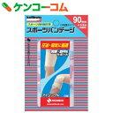 バトルウィン スポーツバンデージ SPB90F[バトルウィン 伸縮包帯]【あす楽対応】