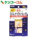 びふナイトパッチ 16枚[小林製薬 びふナイト 薬用ニキビパッチ]【あす楽対応】