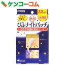 びふナイトパッチ 32枚[小林製薬 びふナイト 薬用ニキビパッチ]【あす楽対応】