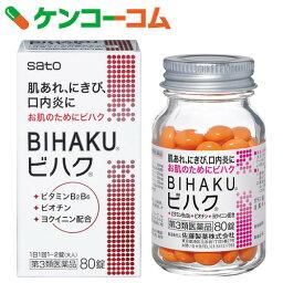 【第3類医薬品】ビハク 80T[ビハク ビタミン剤/ニキビ(にきび)・肌アレ・口内炎/錠剤]