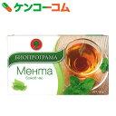ブルガリア産 ハーブティー ペパーミント 1.5g×20袋[ペパーミントティー(ペパーミント茶)]【あす楽対応】