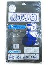 ダイオキシン0%ゴミ袋 黒 90L 10枚入 厚さ0.05mm