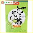 どくだみ茶100% ティーバッグ 3g×30包[どくだみ茶]【あす楽対応】