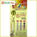 UVビーズチェッカー バイオレット[UVチェッカー 紫外線チェッカー 紫外線対策]【あす楽対応】【送料無料対象外】