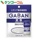 ギャバン 岩塩 詰めかえ用 35g[ギャバン(GABAN) 岩塩]