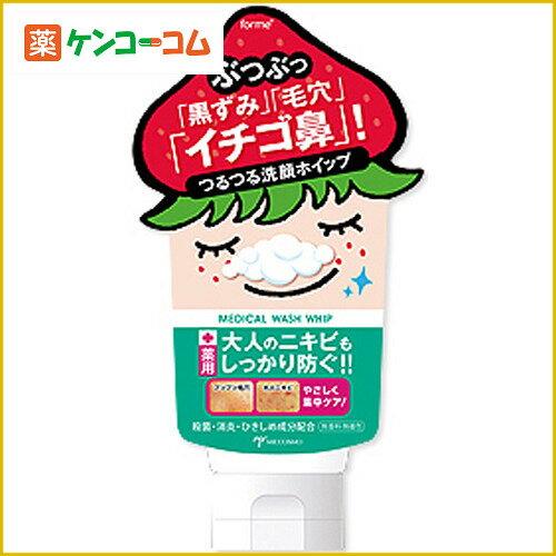草莓鼻去黑头粉刺除痘洗面奶