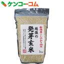 越後の発芽玄米(新潟産コシヒカリ100%) 1kg[発芽玄米]【あす楽対応】