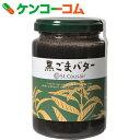 サンクゼール 黒ごまバター 170g[バター]【あす楽対応】