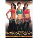 ベリーダンス&ダイエット DVD
