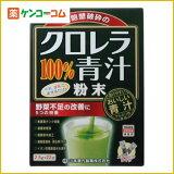 山本漢方 クロレラ青汁100% 2.5g×22包[山本漢方の青汁 クロレラ]