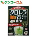 山本漢方 クロレラ青汁100% 2.5g×22包