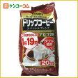 アバンス ドリップコーヒー アロマ20 スペシャルブレンド 20袋[アバンス コーヒー(ドリップオン)]【あす楽対応】