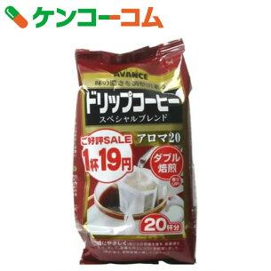 アバンス ドリップ コーヒー スペシャル ブレンド ドリップオン