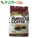 アバンス ダブル焙煎 スペシャルブレンド 500g[アバンス コーヒー(レギュラー)]