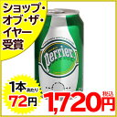 ★特価★ペリエ 330ml*24缶【ペリエ】