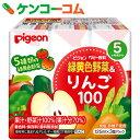 ピジョン 緑黄色野菜&りんご100 紙パック 125ml×48個[ピジョン ジュース]【送料無料】