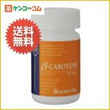 ヘルシーワン ナチュラルβ-カロチン 60粒[【HLSDU】ヘルシーワン 基礎栄養素]【あす楽対応】