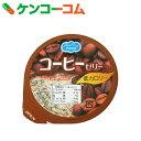 低カロリーデザート コーヒーゼリー 65g[ヘルシーフード カロリーコントロール菓子]【あす楽対応】
