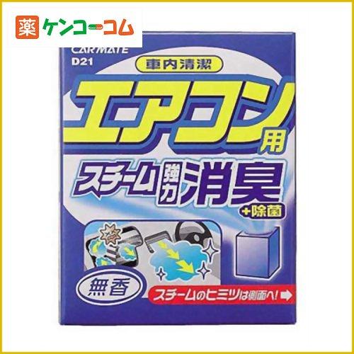 カーメイト 消臭剤 車内清潔スチーム消臭 エアコン用 無香 D21[カーメイト 消臭・芳香…...:kenkocom:10872904