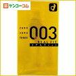 ゼロゼロスリー 003 リアルフィット 10個入(コンドーム)[ケンコーコム オカモト ゼロゼロスリー]【あす楽対応】