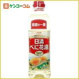 日清 べに花油 600g[日清オイリオ サフラワー油【HLSDU】]【あす楽対応】