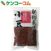 契約栽培 北海道の小豆 250g