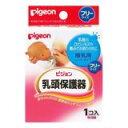 「ピジョン 乳頭保護器 授乳用 ハードタイプ 1個入」乳首のひどいキズや痛みを保護する乳頭保護器です。ピジョン 乳頭保護器 授乳用 ハードタイプ 1個入