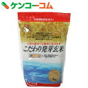 こだわり発芽玄米 1kg[玄米]【ケンコーコムセール】10/26(水)迄【あす楽対応】