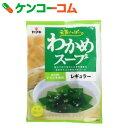 わかめスープ 3袋入[ヤマキ 海藻スープ]【あす楽対応】