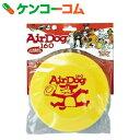 AirDog(エアドッグ) 160 イエロー[AirDog(エアドッグ) フリスビー(犬用)]