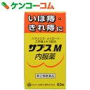 【第2類医薬品】サブスM 63錠[サブス 痔の薬 / 内服]