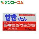 【第(2)類医薬品】ジキニンせきどめ錠 68錠