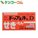 【第(2)類医薬品】ドップェル錠D 84錠[ドップェル 風邪薬 / 咳止め・去たん / 錠剤]
