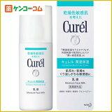 キュレル 乳液 120ml[【HLSDU】花王 キュレル 薬用保湿 乳液]【C7】