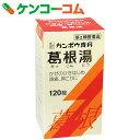 【第2類医薬品】クラシエ 葛根湯エキス錠 120錠[クラシエ 風邪薬/総合風邪薬/錠剤]