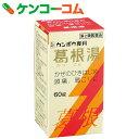 【第2類医薬品】クラシエ 葛根湯エキス錠 60錠[クラシエ 風邪薬/総合風邪薬/錠剤]