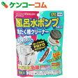風呂水ポンプも洗える洗たく槽クリーナー ダブルハイパー 1回分[WELCO(ウエルコ) 洗濯槽クリーナー]【あす楽対応】
