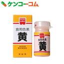 食用色素 黄 5.5g[Home made CAKE 食用色素]