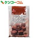 ブラウニーミックス粉 200g[Home made CAKE クッキーミックス]【あす楽対応】
