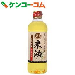 ボーソー 米油(こめ油) 600g[ボーソー油脂 こめ油 米油]