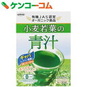 小麦若葉の青汁 3g×30包[小麦 雑穀]【送料無料】