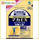 小林製薬 マカEX 60粒[小林製薬の栄養補助食品 マカ]